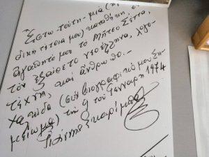Χειρόγραφη αφιέρωση φωτογραφίας του από τη στράτευση του στο γνωστό λογοτέχνη-λαογράφο Μήτσο Σέττα